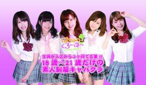 池袋JK制服キャバクラ【はちみつくろーばー】 宣伝画像