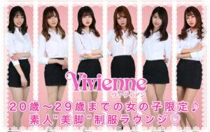 池袋キャバクラ【Vivienne(ヴィヴィアン)】公式HP 系列宣伝バナー